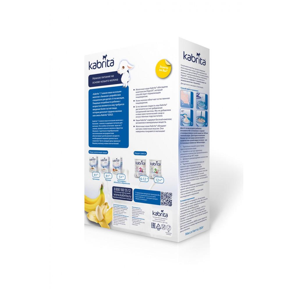 kabrita® 7 злаков каша на козьем молочке с бананом