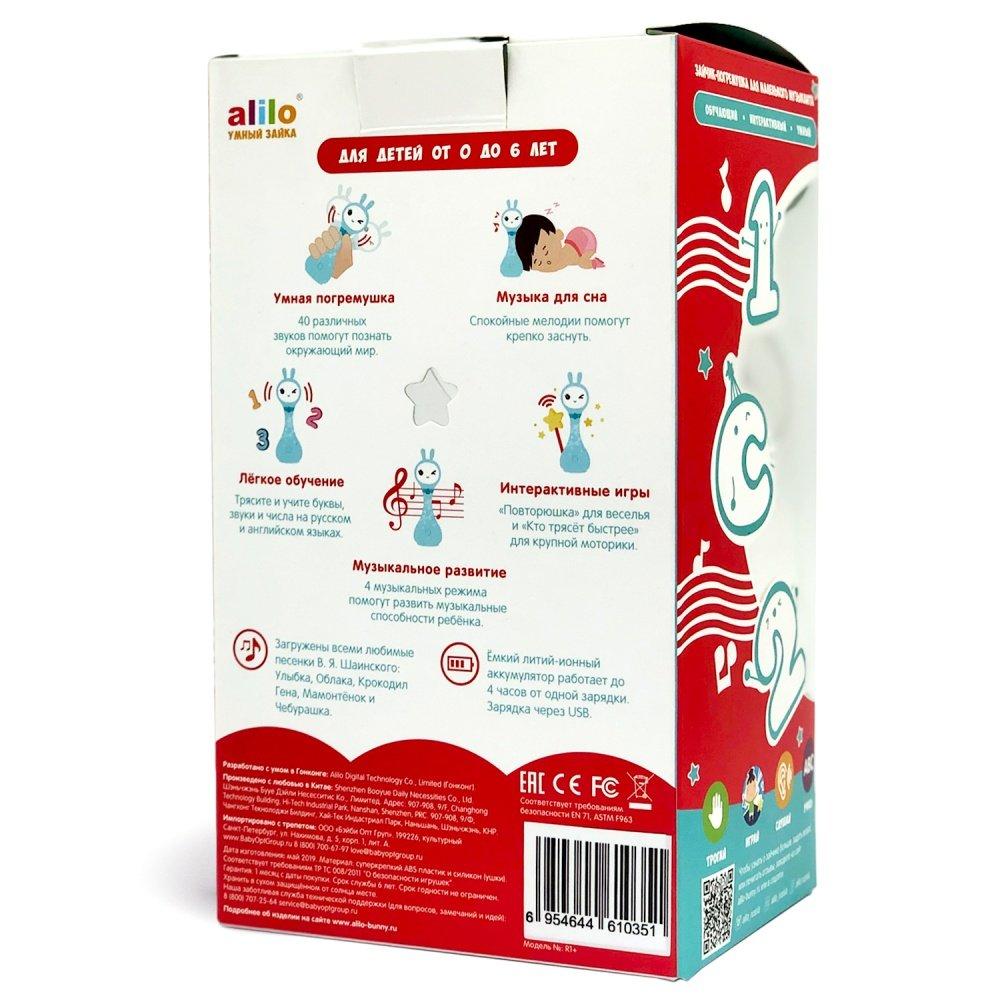 Alilo игрушка музыкальная интерактивная Умный зайка R1+ Yoyo фиолетовый